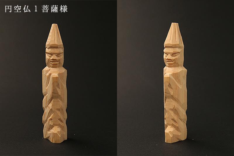 【円空仏用】彫刻刀+材料セット
