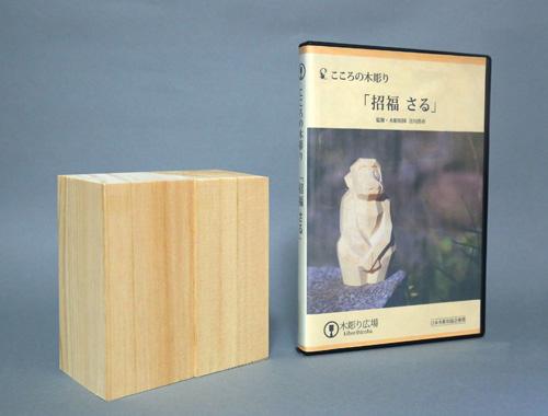 こころの木彫り「招福 さる」Bセット
