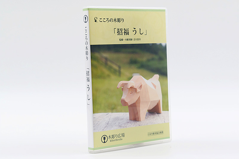 こころの木彫り「招福 うし」DVD(Aセット)