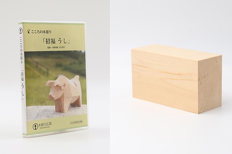 こころの木彫り「招福 うし」DVD+材料