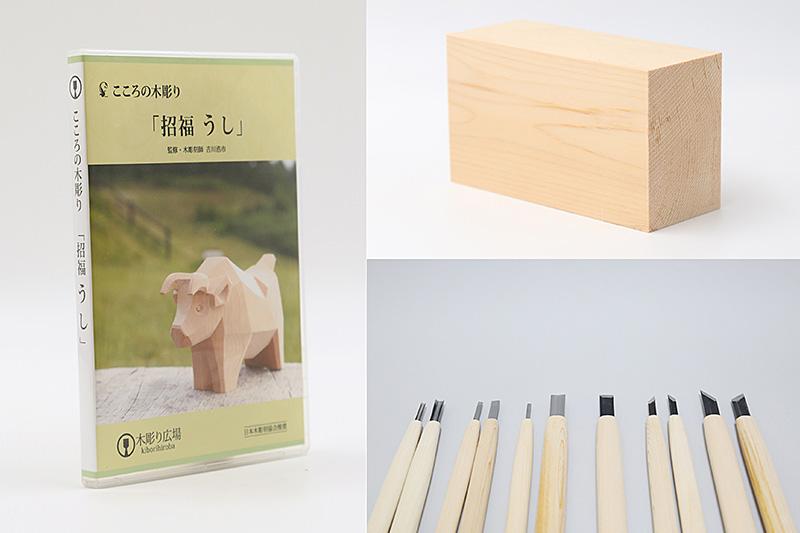 こころの木彫り「招福 うし」DVD+材料+彫刻刀(Dセット)