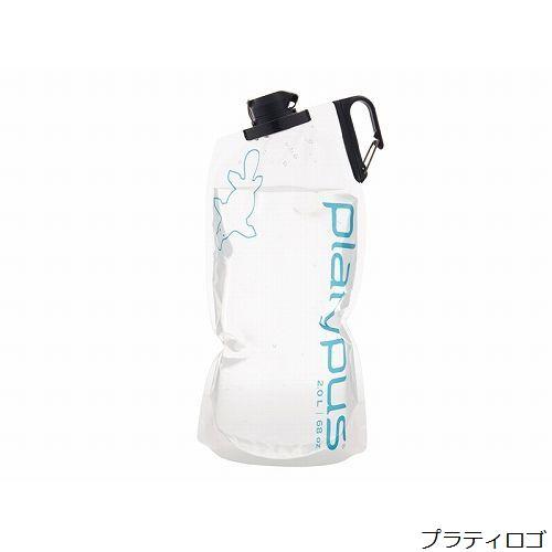 プラティパス Platypus デュオロックソフトボトル 2.0L