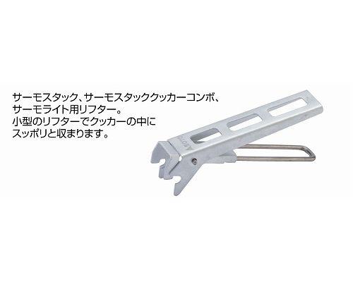 ソト SOTO マイクロリフター SOD-5202