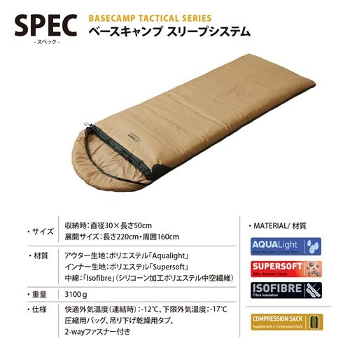 スナグパック Snugpak ベースキャンプ スリープシステム