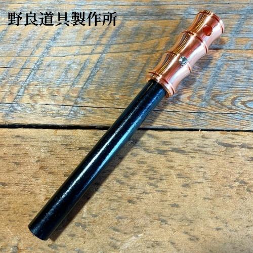 野良道具製作所 銅ハンドル メタルマッチ 「 野良スティック 〜竹〜  」 極太13mm径 ストライカー1点付属
