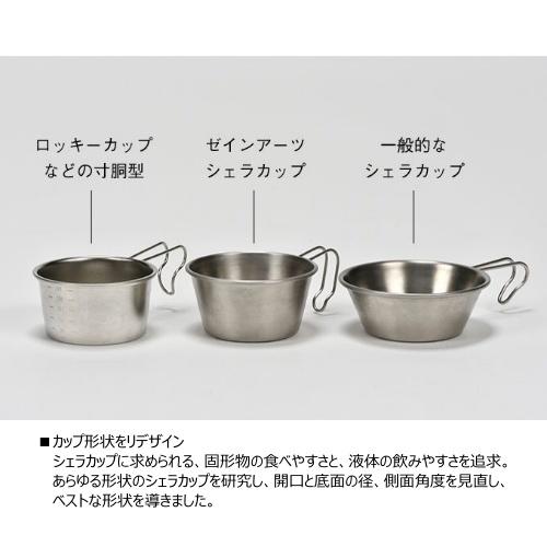 ゼインアーツ ZANEARTS ステンレスシェラカップ  【お一人様2点まで】