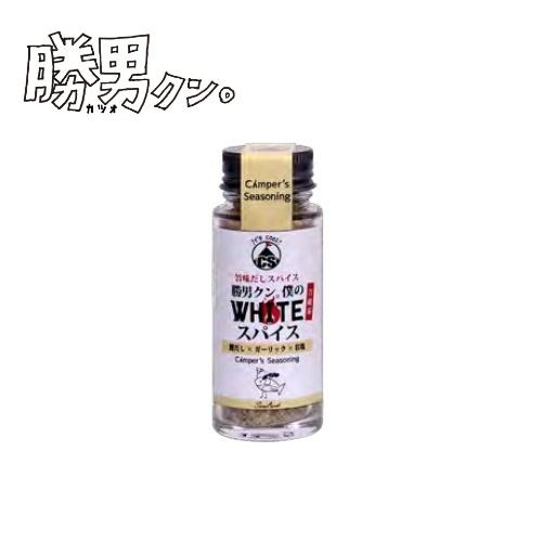 シーラック sealuck 勝男クン。 僕のWHITEスパイス 瓶タイプ