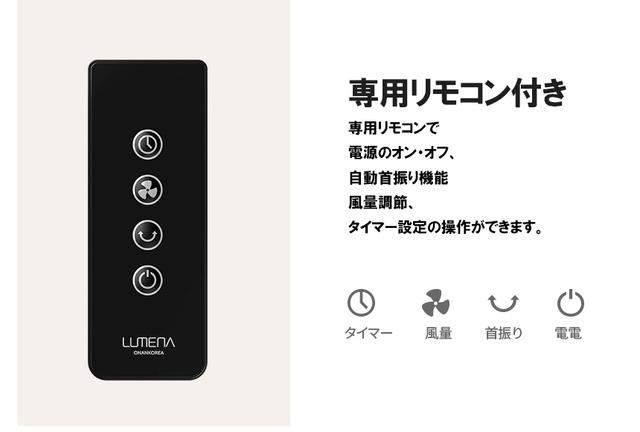 ルーメナー ファンプライム  LUMENA FAN PRIME 扇風機 USB充電