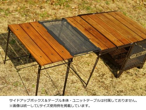 ネイチャートーンズ NATURE TONES メッシュプレート S (サイドアップボックス&テーブル オプション)