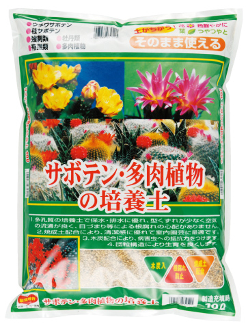 サボテン・多肉植物の培養土 約10L