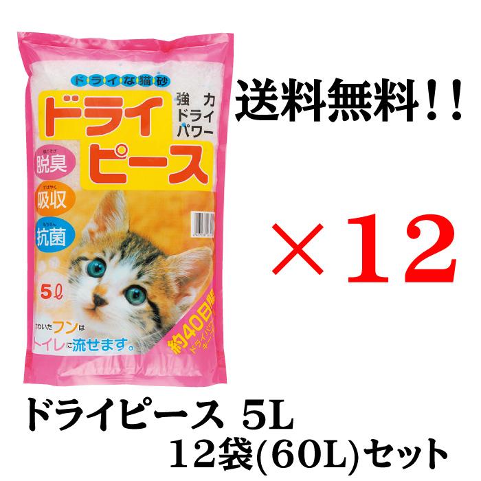 【送料無料】ドライな猫砂 ドライピース 5L ×「12袋セット」