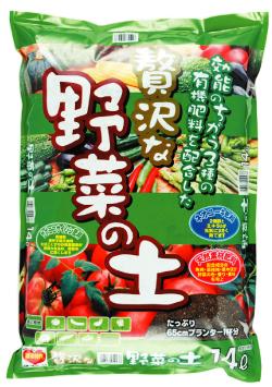 贅沢な野菜の土 約14L