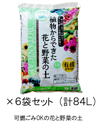 【送料無料】可燃ごみで処分できる!植物からできた花と野菜の土 約14L×6袋セット(84L)