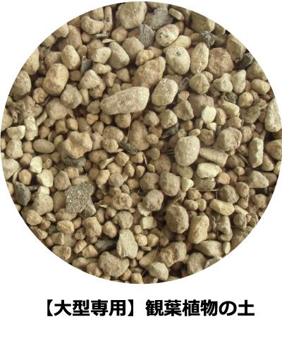 【送料無料】観葉植物&花・野菜の土 お試しセット
