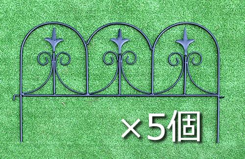 【送料無料】スチールフェンスミニ TY10033