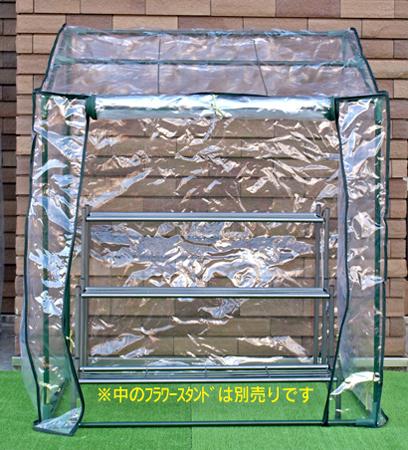 ビニール温室 フラワースタンド用<br> HS017