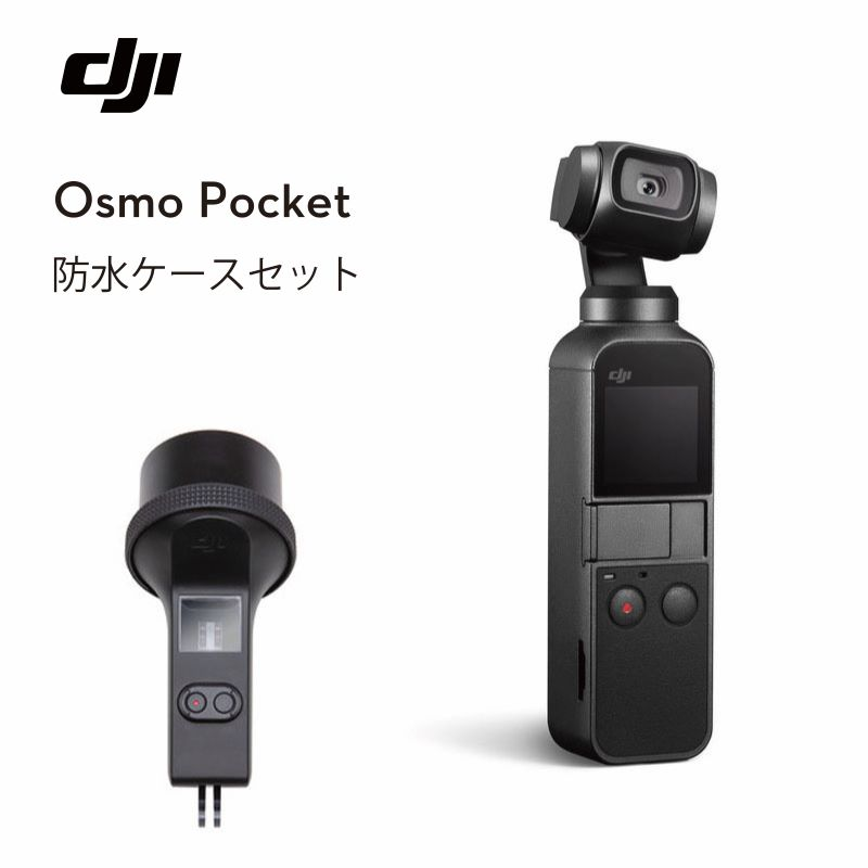 【OUTLET】Osmo Pocket 防水ケースセット