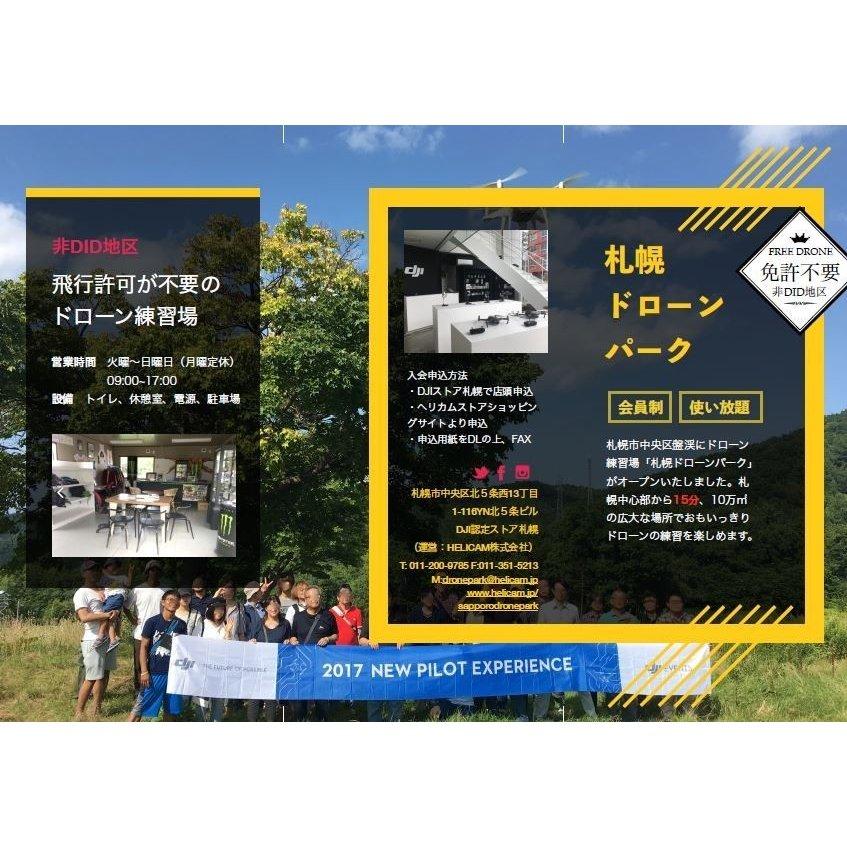 【2021年度】ドローン専用飛行場(入会金+年会費)