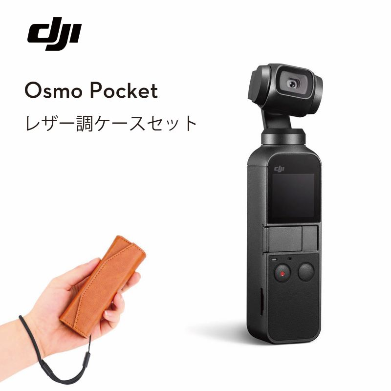 【OUTLET】Osmo Pocket レザー調ケースセット