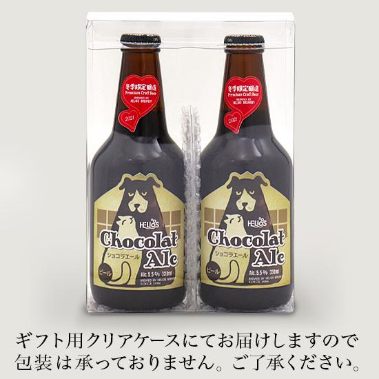 【甘くない、大人の濃厚チョコレートビール】ショコラエール★2本セット