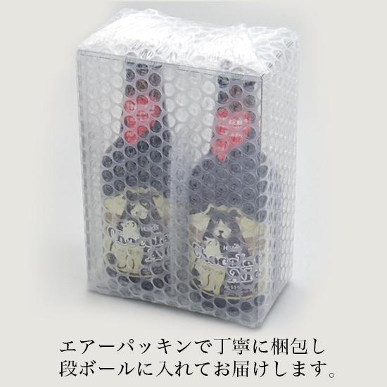 【ちょっと贅沢な家飲みに♪大人の濃厚チョコレートビール】ショコラエール★2本セット