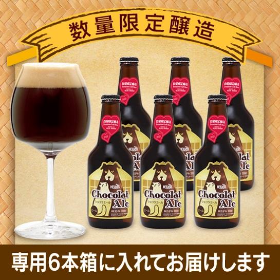 【ビール部門売上No.1】ちょっと贅沢な家飲みに♪大人の濃厚チョコレートビール★ショコラエール★6本セット