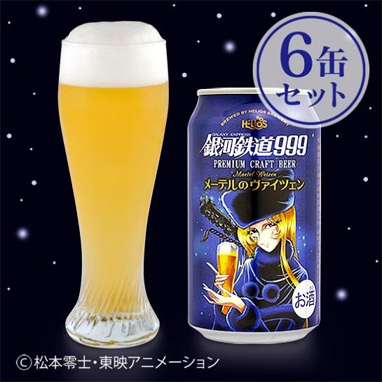 【専用箱入り6缶セット】 Premium Craft Beer 銀河鉄道999「メーテルのヴァイツェン」350ml缶