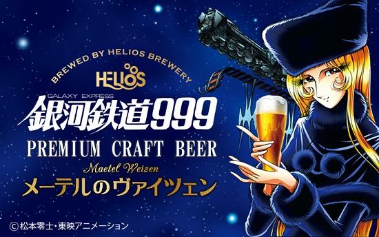 5月20日より順次発送 【12缶セット】Premium Craft Beer 銀河鉄道999「メーテルのヴァイツェン」350ml5