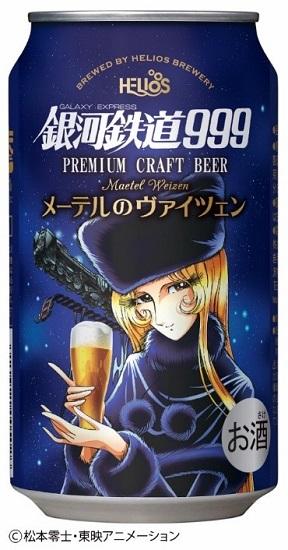 【専用ギフト箱入り12缶セット】Premium Craft Beer 銀河鉄道999「メーテルのヴァイツェン」350ml缶