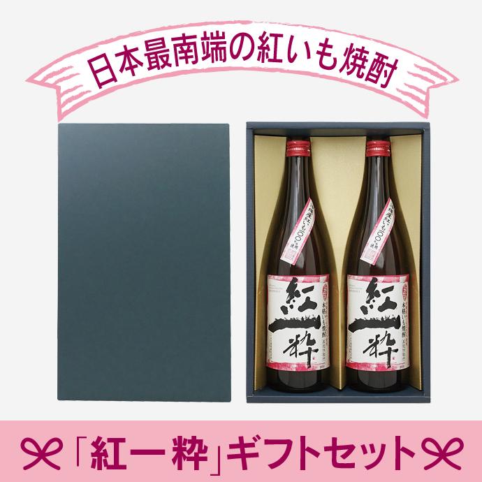 【本格紅いも焼酎】紅一粋ギフトセット(720ml×2本)