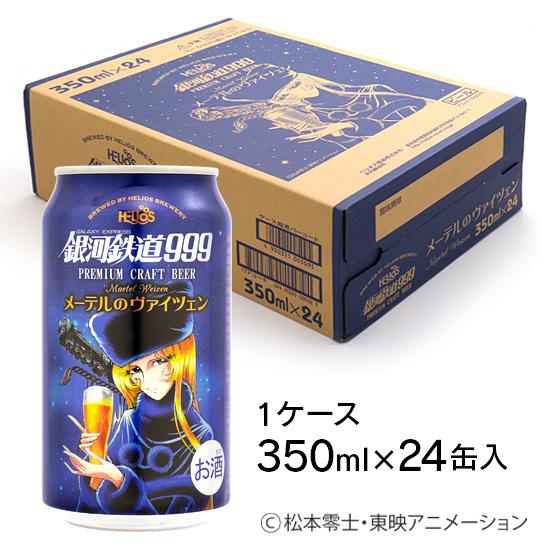 【24缶セット】Premium Craft Beer 銀河鉄道999「メーテルのヴァイツェン」350ml缶