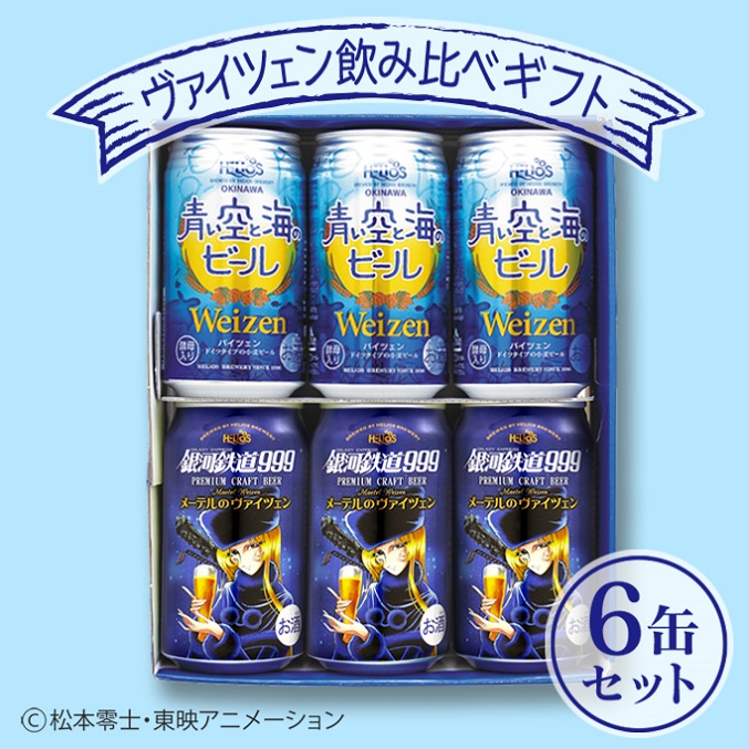 【ギフト箱入】クラフトビールの世界が広がる★ヴァイツェン飲み比べ6缶セット