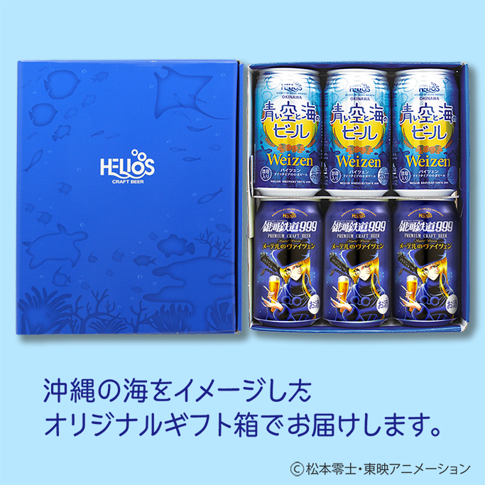 ★【ギフト箱入】クラフトビールの世界が広がる★ヴァイツェン飲み比べ6缶セット