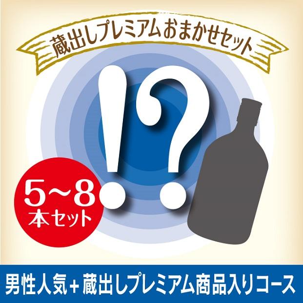 新プラン★おまかせセット★男性人気+蔵出しプレミアム商品入り5〜8本セット