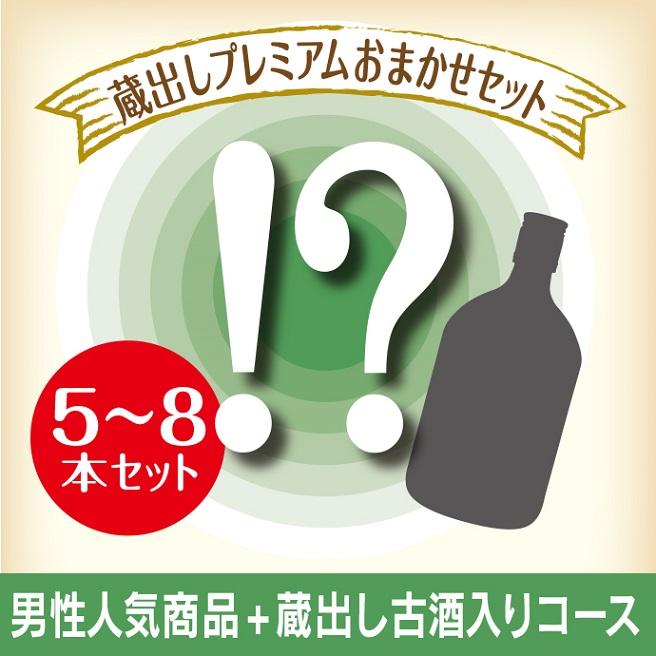 新プラン★おまかせセット★男性人気+蔵出しプレミアム古酒入り5〜8本セット