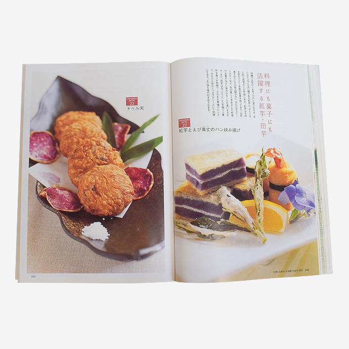 沖縄料理の新しい魅力[レシピ本]