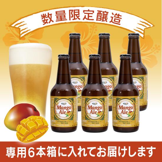 【数量限定】マンゴーエール(瓶)5%330ml6本セット