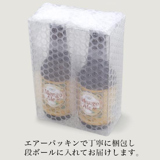 【数量限定】★マンゴーエール(瓶)5%330ml2本セット