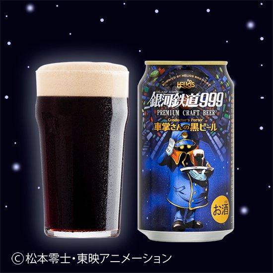 銀河鉄道999車掌さんの黒ビール350缶24本セット