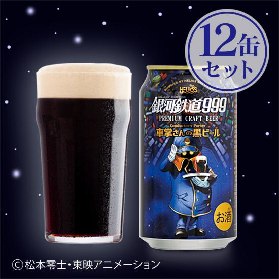 銀河鉄道999車掌さんの黒ビール350缶12本セット