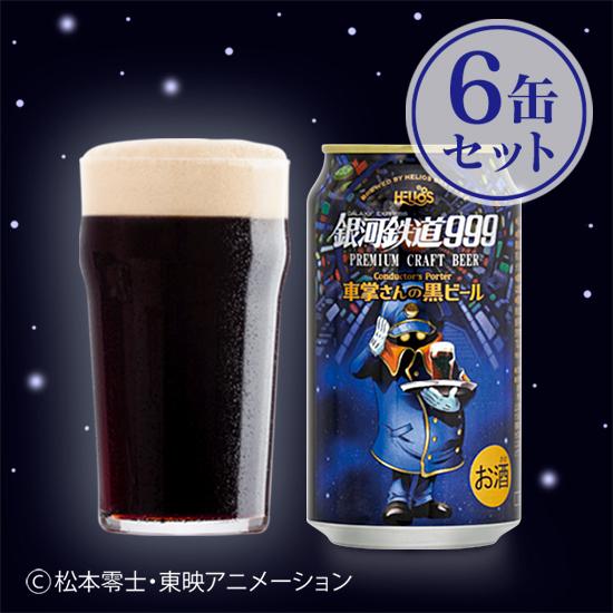 銀河鉄道999車掌さんの黒ビール350缶6本セット