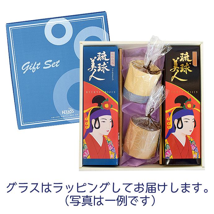 ギフト★琉球美人2本セット(グラス付)