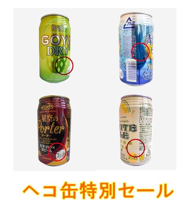 訳アリ再入荷★ヘコ缶24本入り特別セール【数量限定】