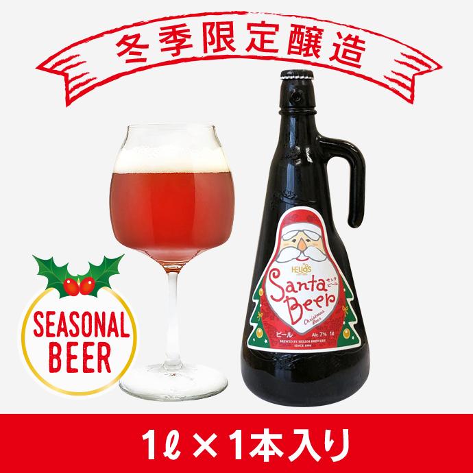 【完売しました】【再販分】2020年★限定100本★サンタビール(インペリアルレッドエール)7%1L【送料込】