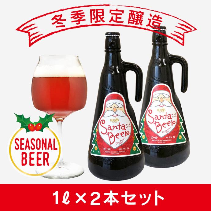 【完売しました】【再販分】2020年★限定100本★サンタビール(インペリアルレッドエール)7%1L【2本セット・送料込】