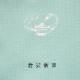 2020SS【岩波新書】ブックカバー(3色)