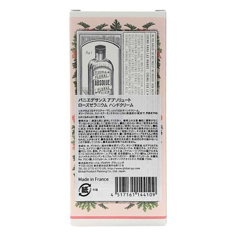 送料無料【COGセレクション】ローズゼラニウムハンドクリーム・ハンカチセット
