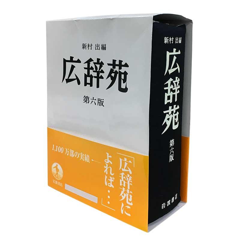 【岩波書店】 広辞苑 リブレポーチリアル(第六、七版)