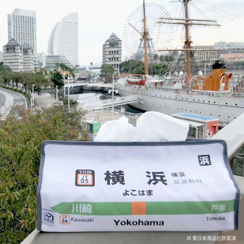 再入荷!!【tente】東海道線 横浜駅