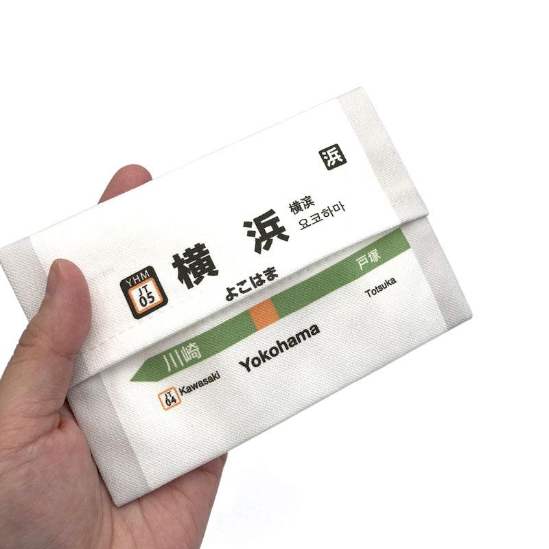 限定販売!2021New【tente】ポケットティッシュケース東海道線 横浜駅